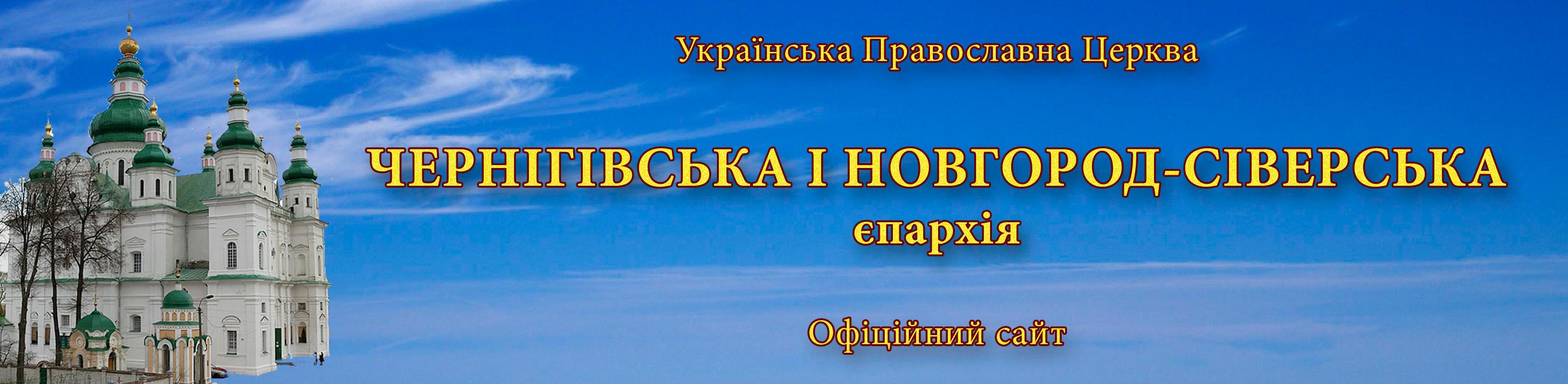 Офіційний сайт Чернігівської єпархії